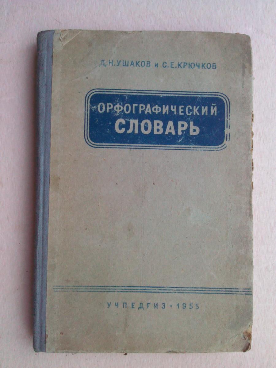 Ушаков, Крючков: Орфографический словарь