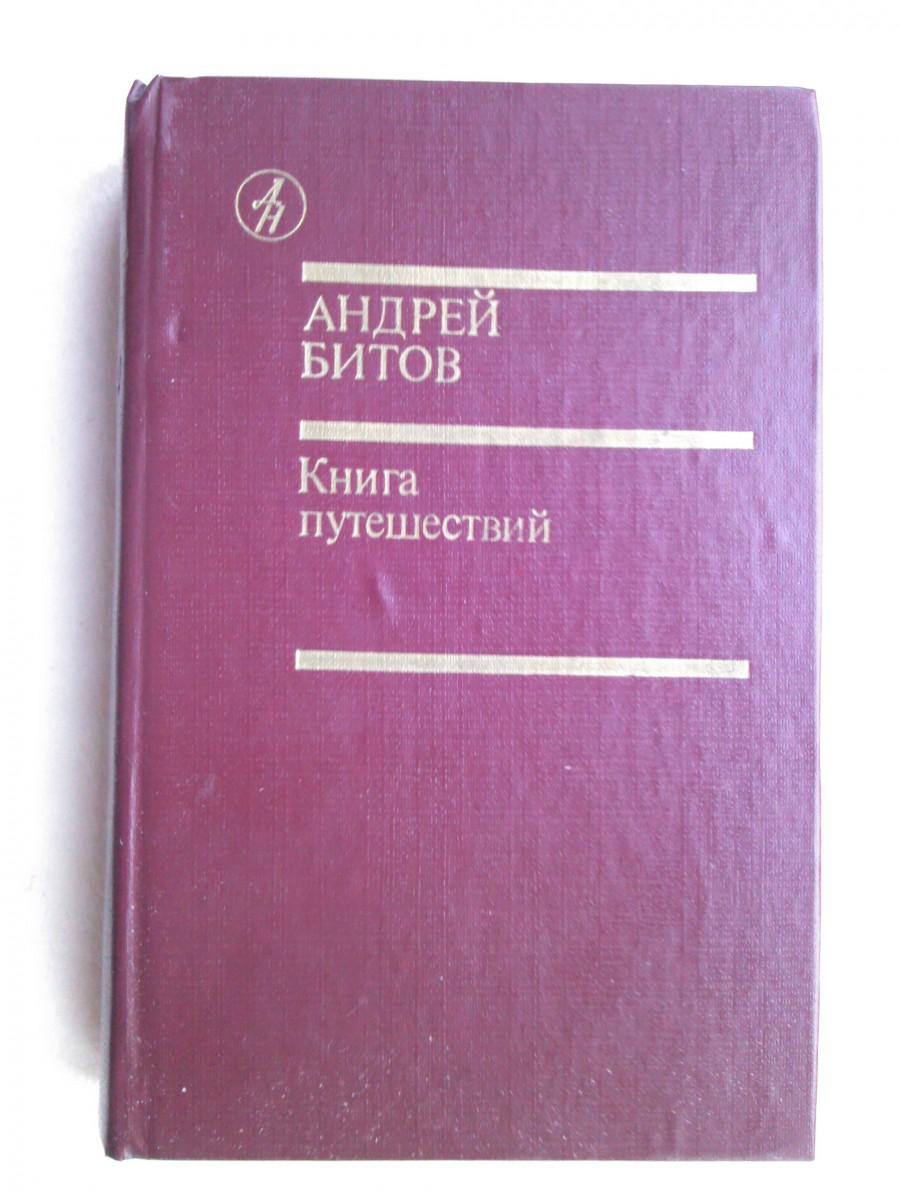 Битов Андрей. Книга путешествий.
