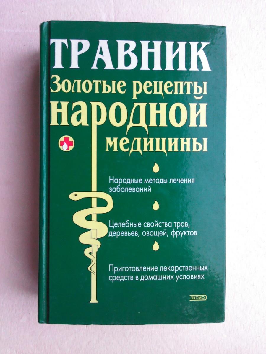Травник - золотые рецепты народной медицины