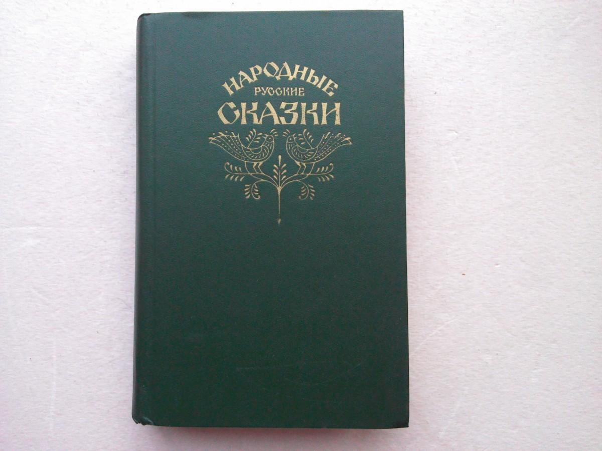 Народные русские сказки.