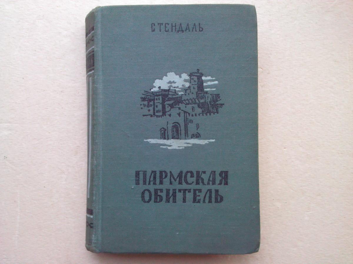 Стендаль, Анри   Пармская обитель