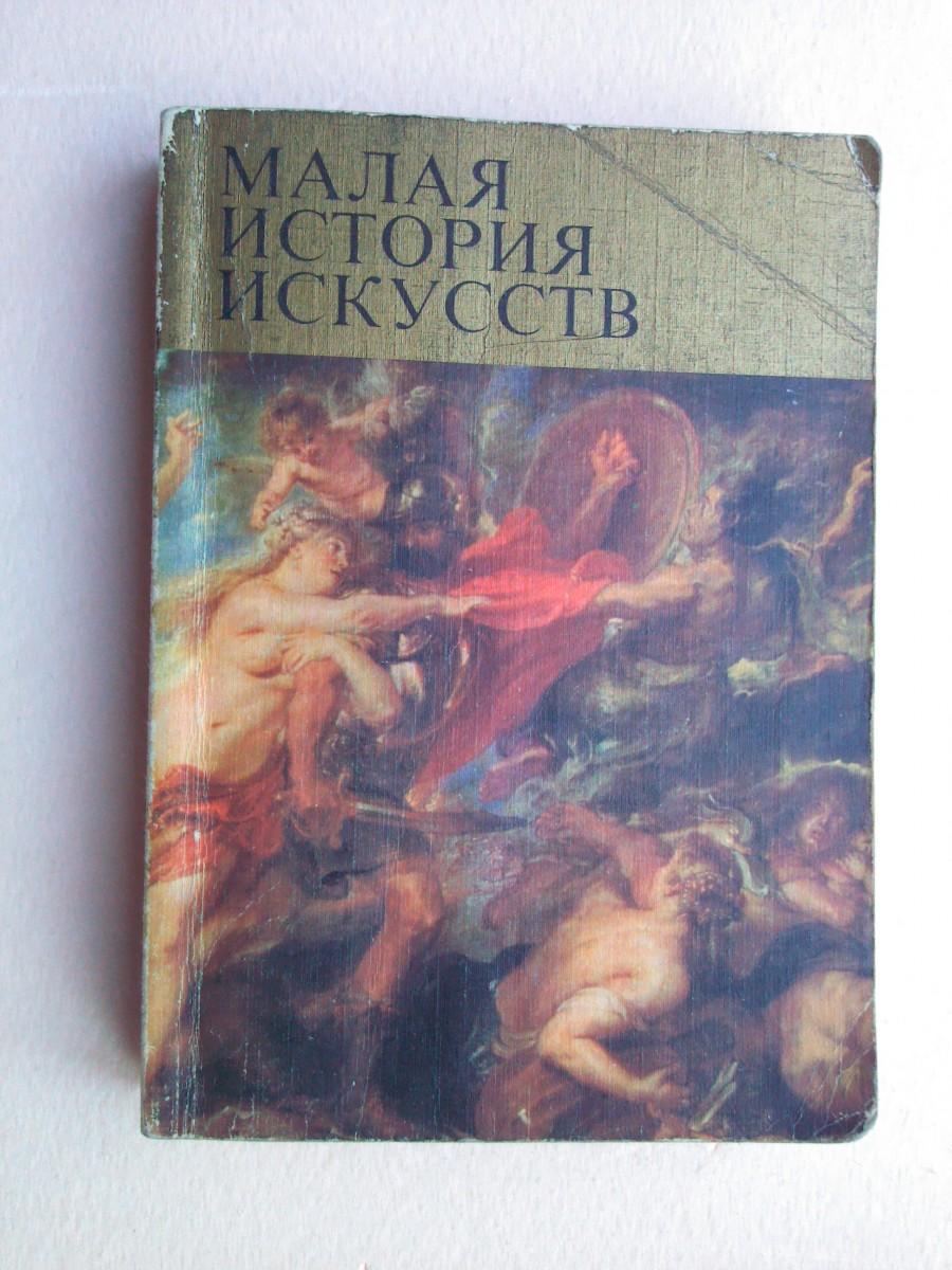 Малая история искусств. Западноевропейское искусство XVII века. Прусс И.Е.