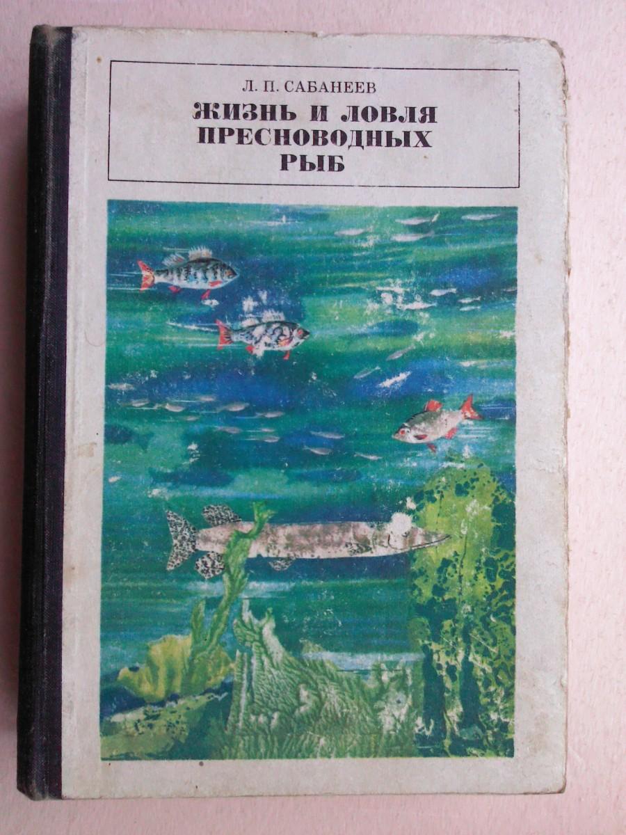 Л. П. Сабанеев  Жизнь и ловля пресноводных рыб.