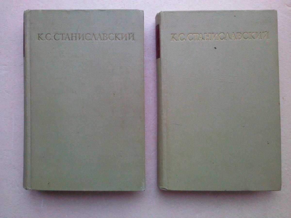 К. С. Станиславский. Моя жизнь в искусстве Собрание сочинений в восьми томах. Том 1.Том 2.