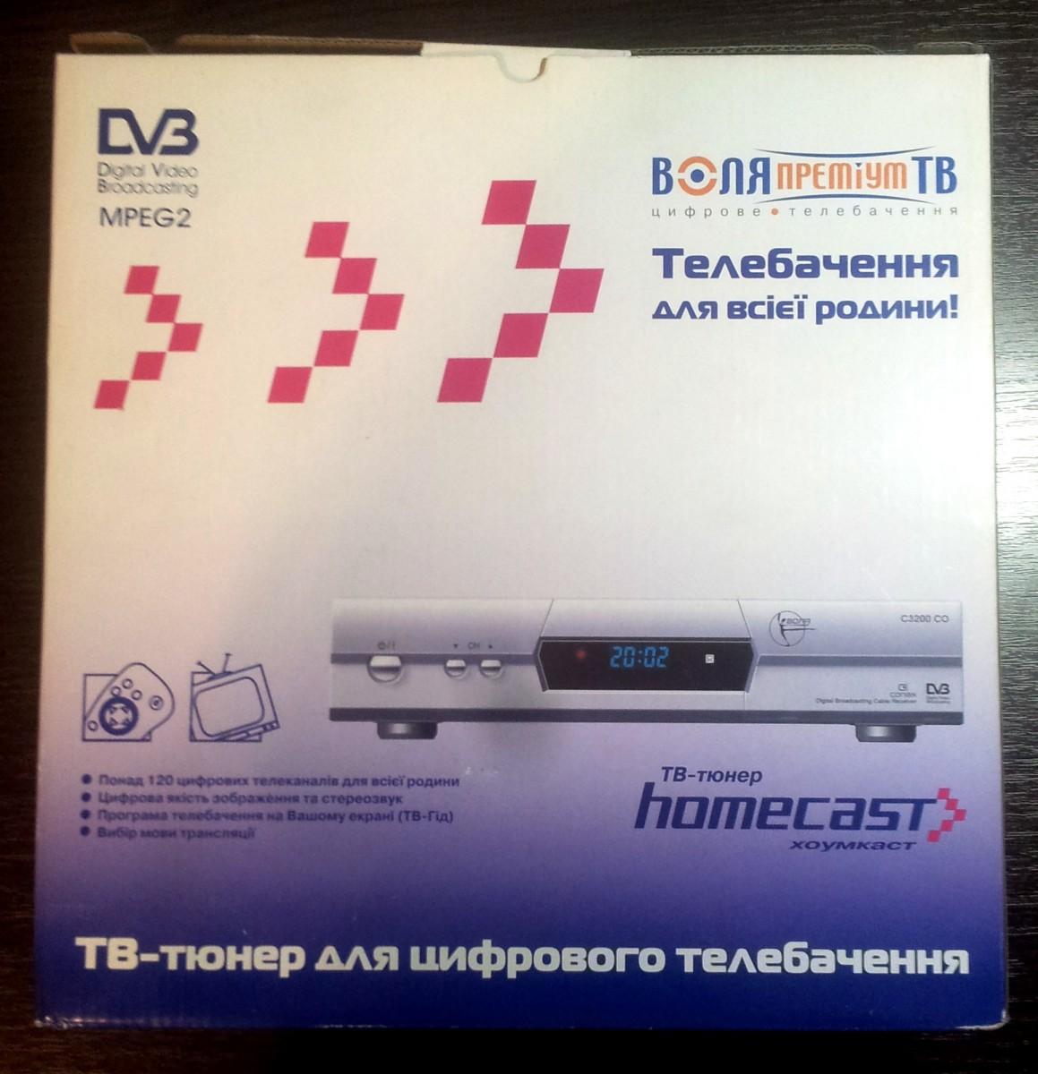 TV-тюнер DVB-T Воля Homecast