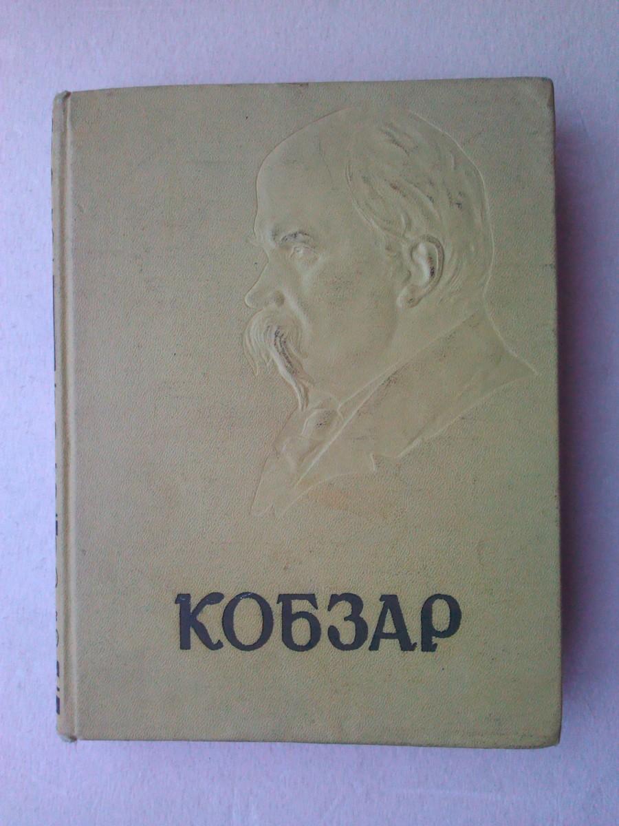 Т.Г.Шевченко Кобзарь 1960 г.