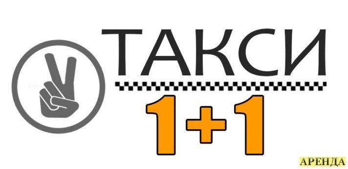 Работа водителем в службу такси