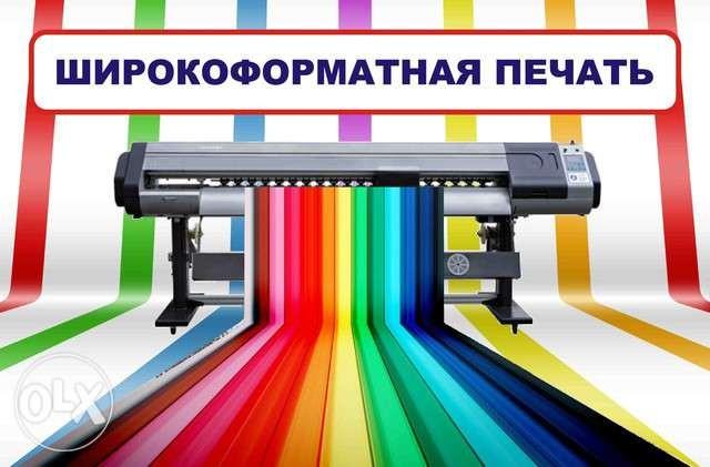 Широкоформатная печать наружной и интерьерной рекламы