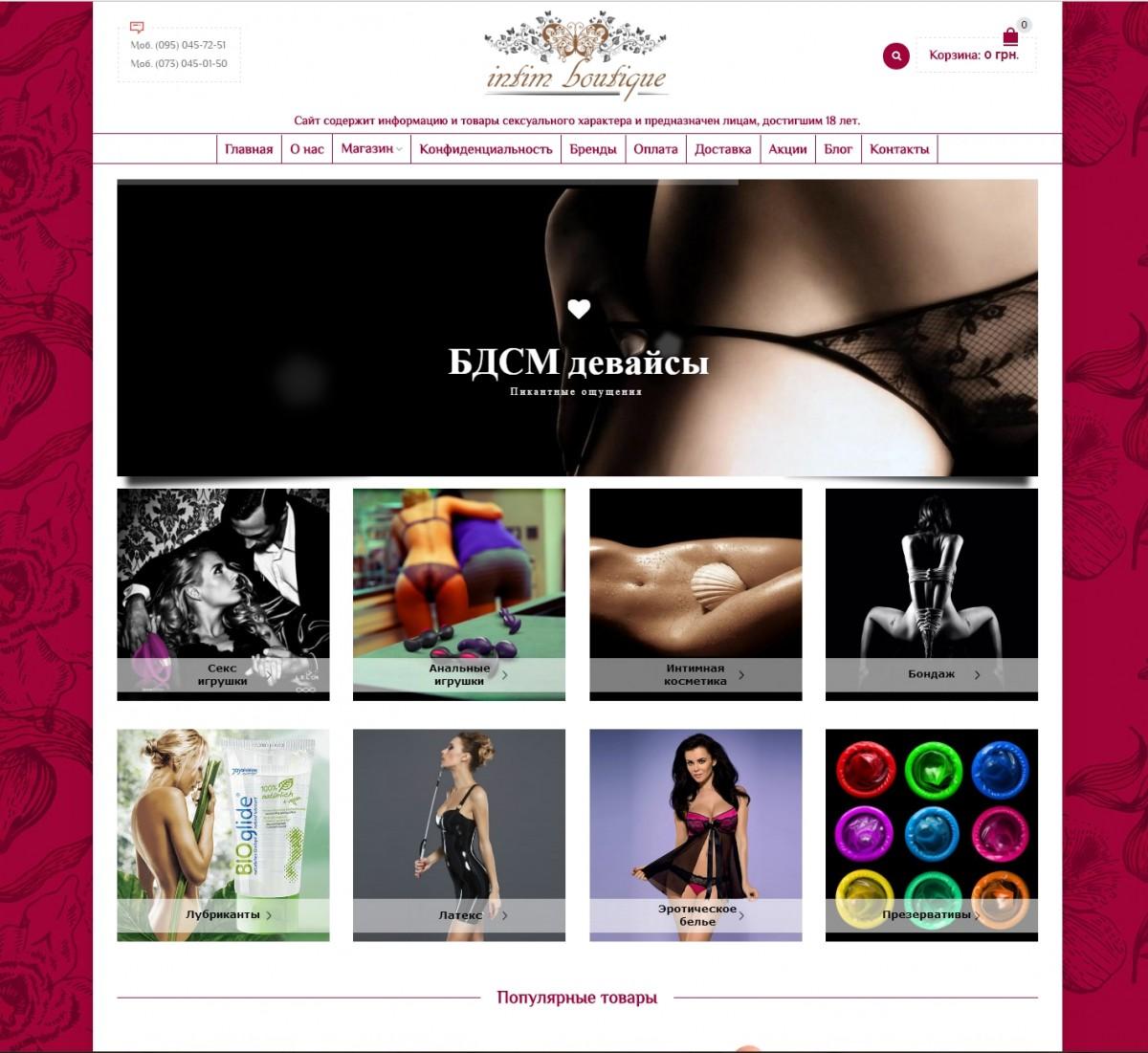 Секс шоп интернет магазин, готовый бизнес!