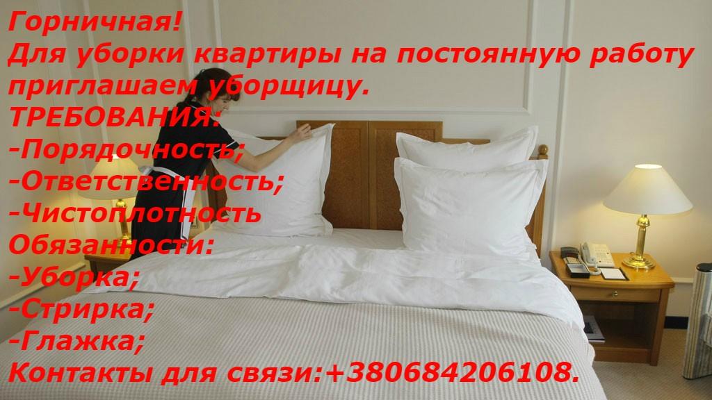 Отзывы о работе домработницами в москве