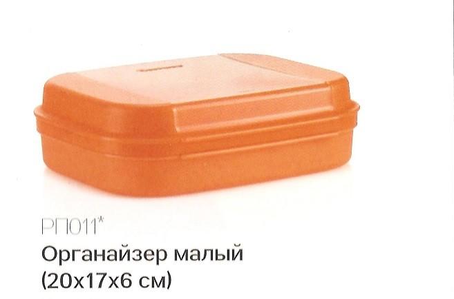 Органайзер «Сластена» малый от  Tupperware
