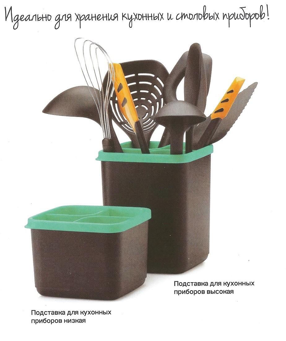 Подставки для кухонных приборов 2 шт. Tupperware