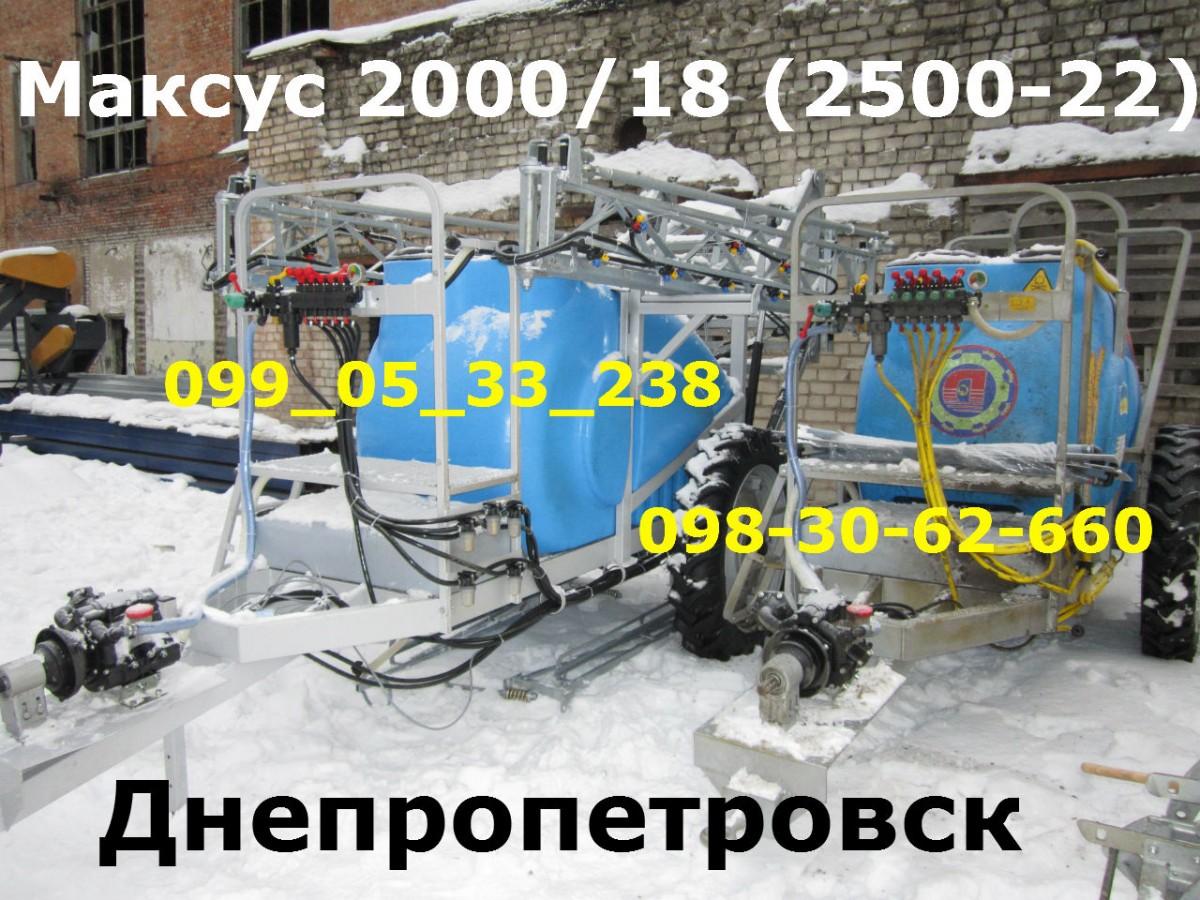 Опрыскиватель Максус 2500/2000(18-22) прицепной оригинал!!!