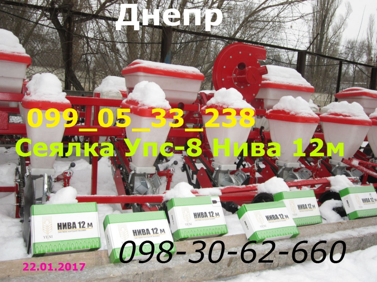 Сеялка УПС-8(Нива 12м) система контроля /продажа - оптом