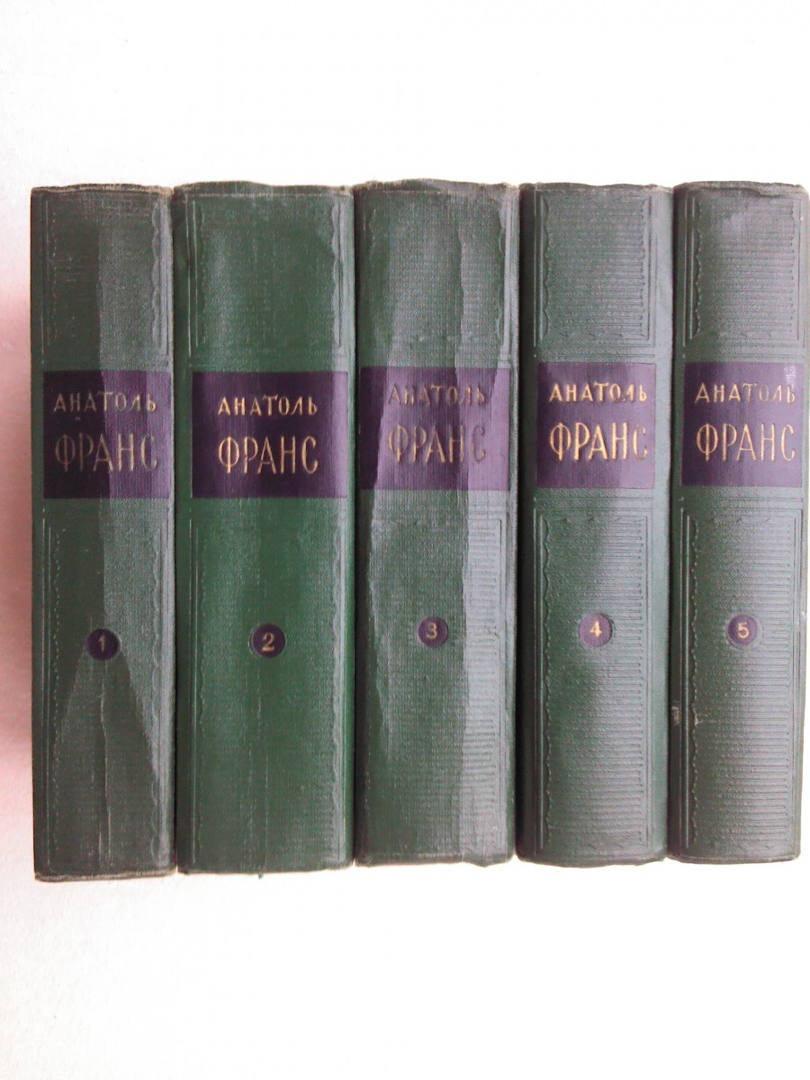 Собрание сочинений Анатоля Франса в 8 томах (1,2,3,4,5)  1957 г.
