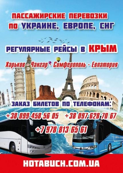Хоттабыч пассажирские перевозки Харьков Симферополь Евпатория