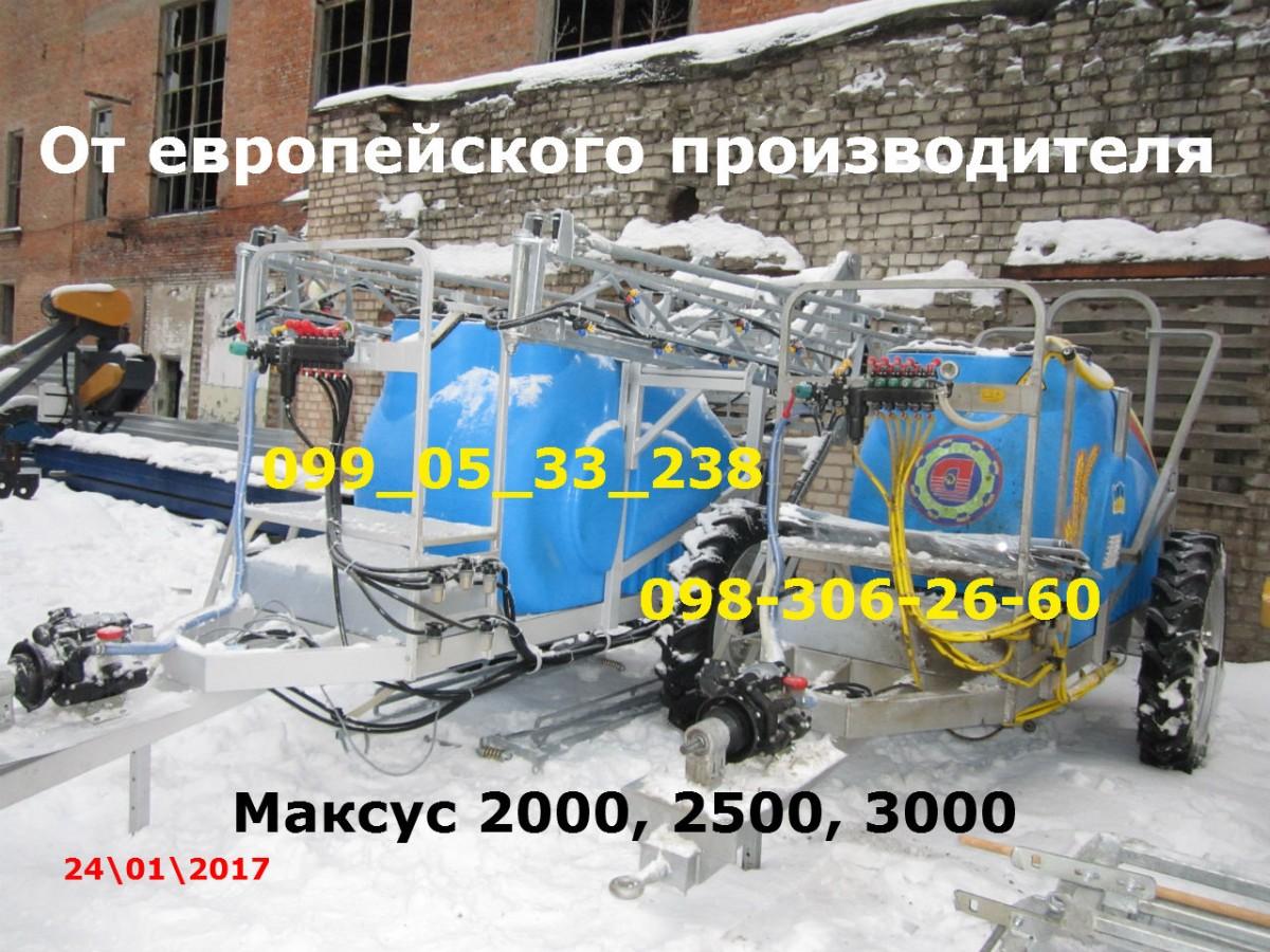 Обприскувачі МАКСУС  причіпні МАКСУС, (Оприскувачі МАКСУС 2000-2500)Высокое качество
