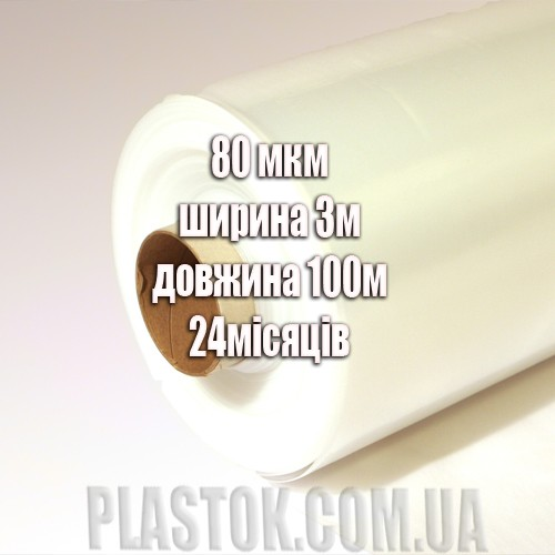 Пленка тепличная. Доставка по всей Украине.