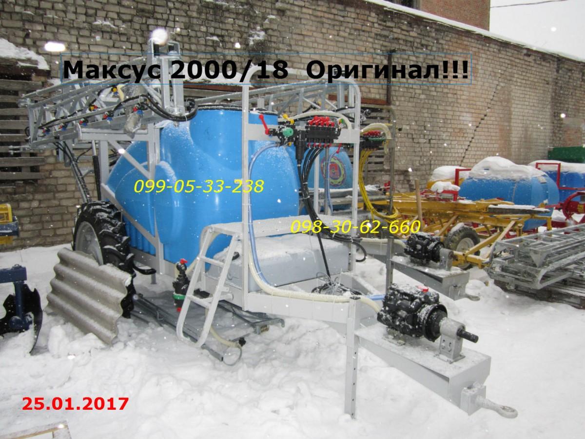 оприскувач максус 2000 18