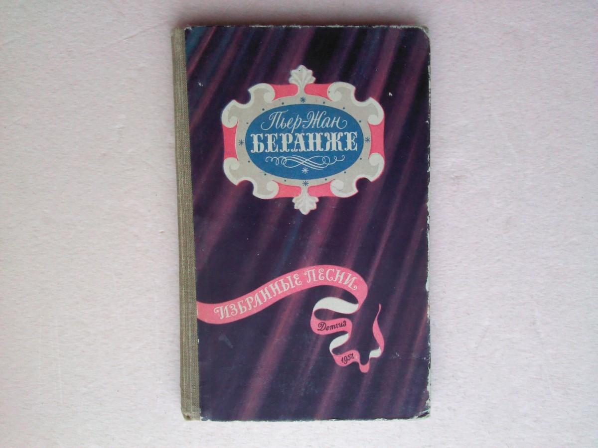 Пьер-Жан Беранже. Избранные песни 1957