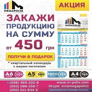 Полиграфия 2017 в Харькове. Визитки, буклеты