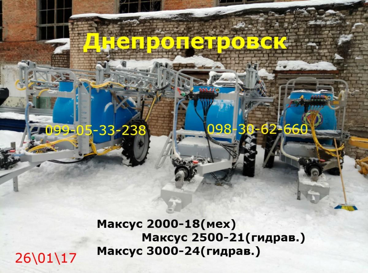 Максус 2000-18(2500-21) 3000(24) опрыскиватели прицепные в Днепре