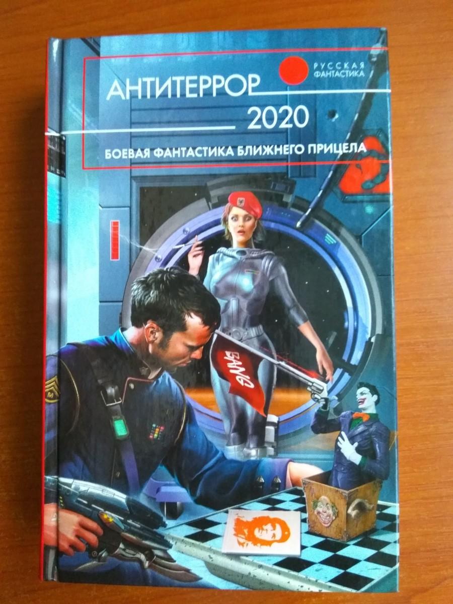 Книга Сергея Чекмаева