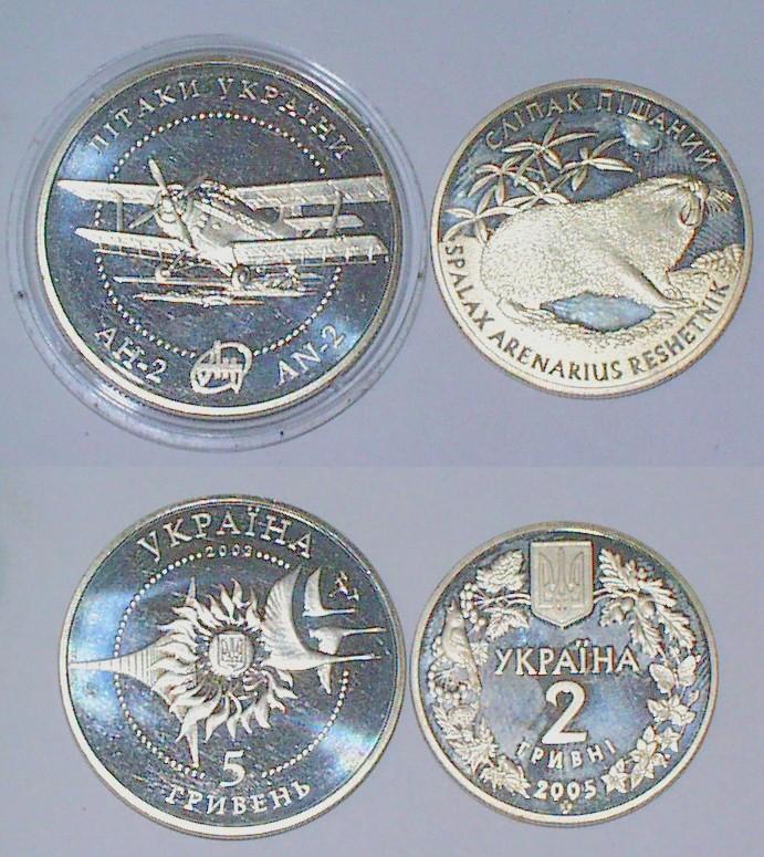Монети - гривні (по 2 і 5 гривень)