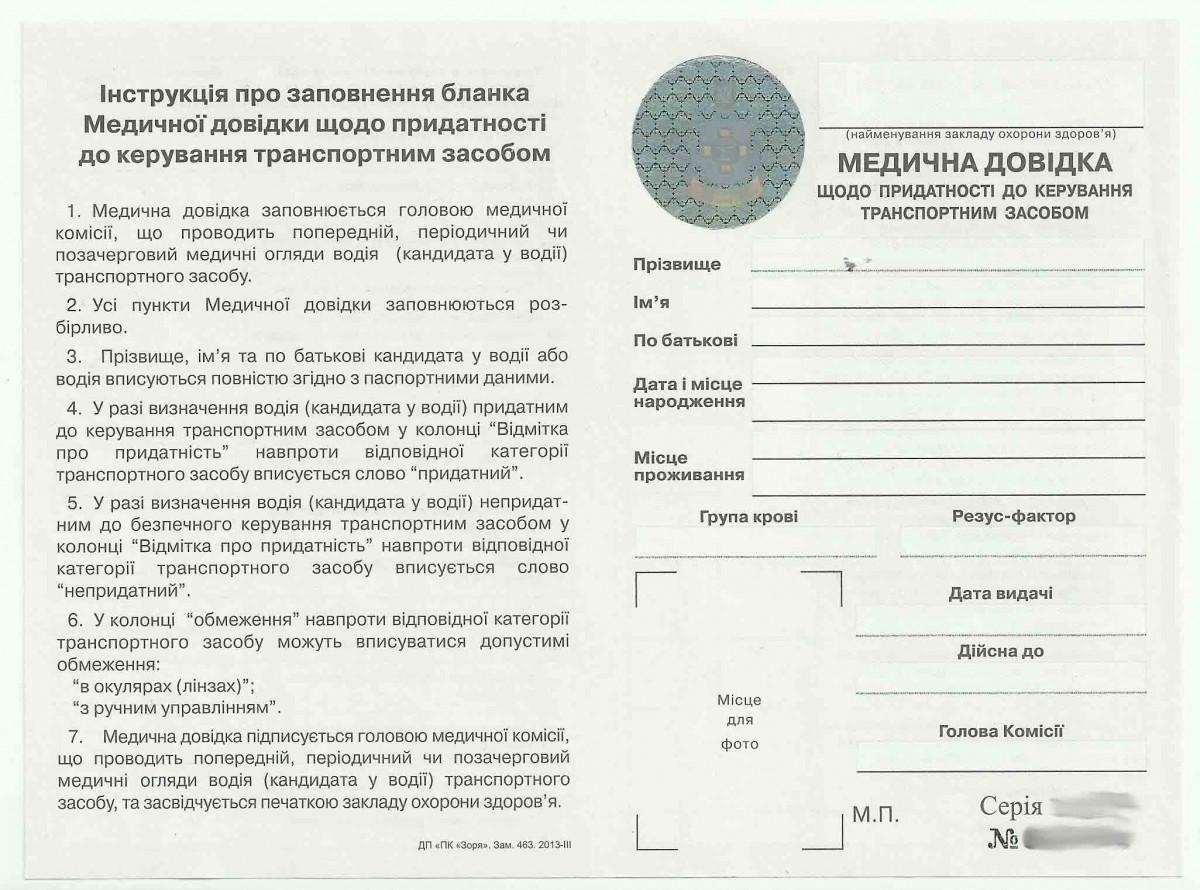 Медицинская справка на права 083.о