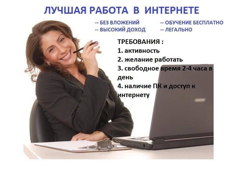 форум удаленная работа в интернете вакансии
