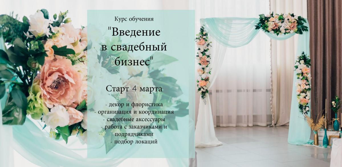Курсы свадебного декоратора в москве