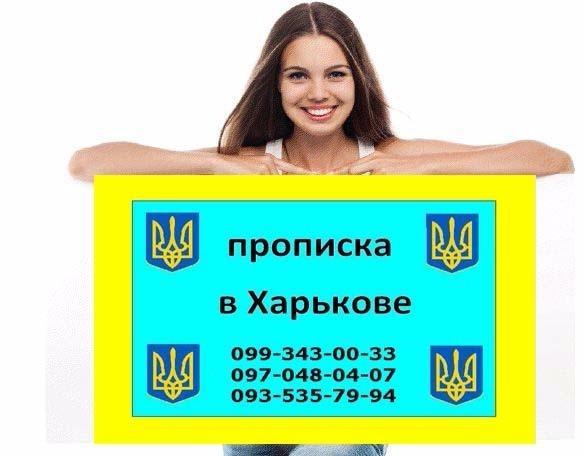 Регистрация места жительства (прописка) в Харькове по реальному адресу, снятие с регистрации (выписка) в любом городе Украины с одновременной регистрацией (пропиской) в Харькове.