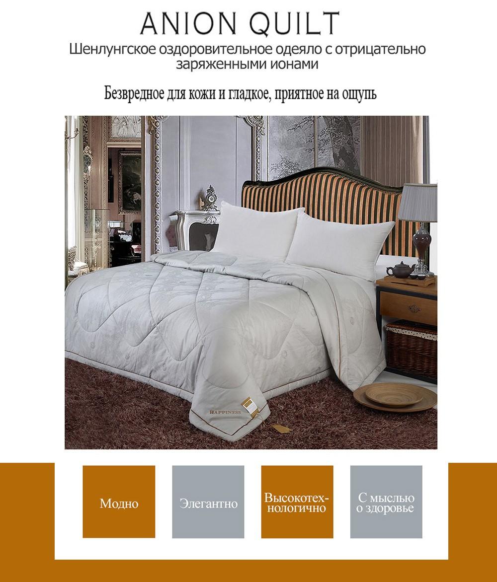 Шенлунгское оздоровительное одеяло  с отрицательно заряженными ионами от компании