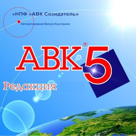 АВК 5 3.2.0