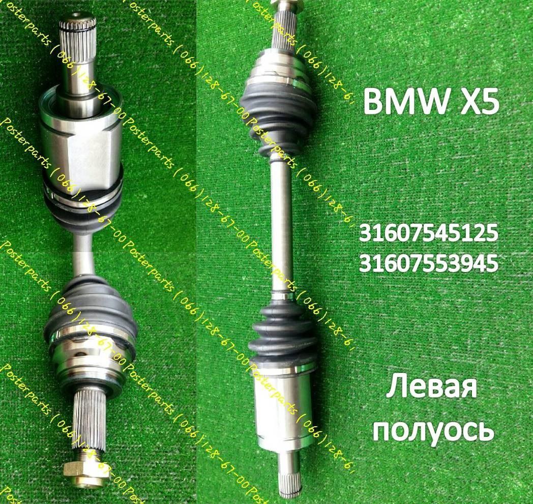 Новая качественная полуось BMW X5 31607545125 / 31607553945