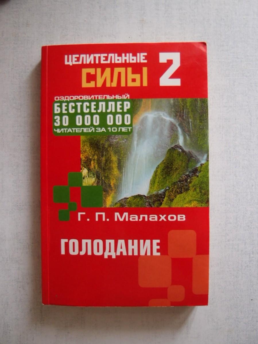 Голодание Г.П.Малахов