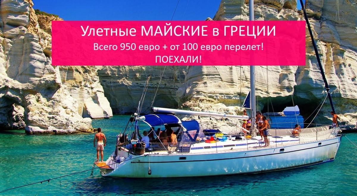 «Май, Греция, Яхты!» с 28.04 по 06.05.2017