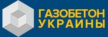 Газобетон Украины