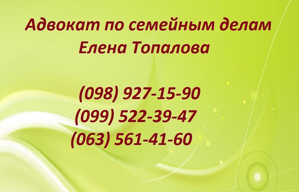 Адвокат по семейным делам, спорам, Киев