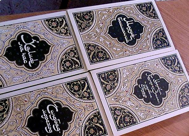 Сказки 1000 и одной ночи. 4 тома