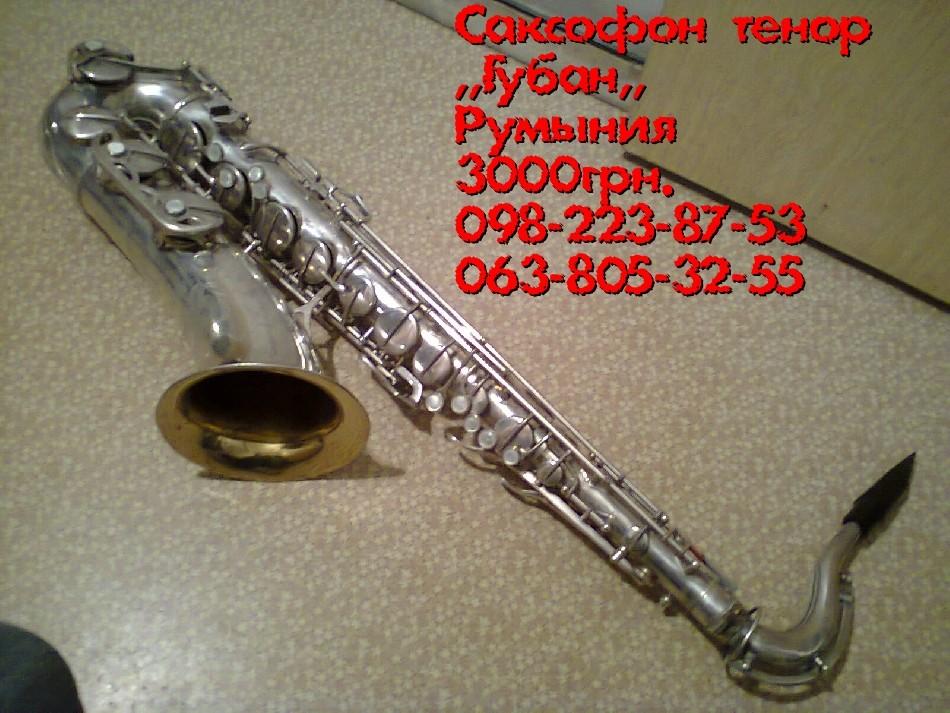 Саксофон тенор Губан.