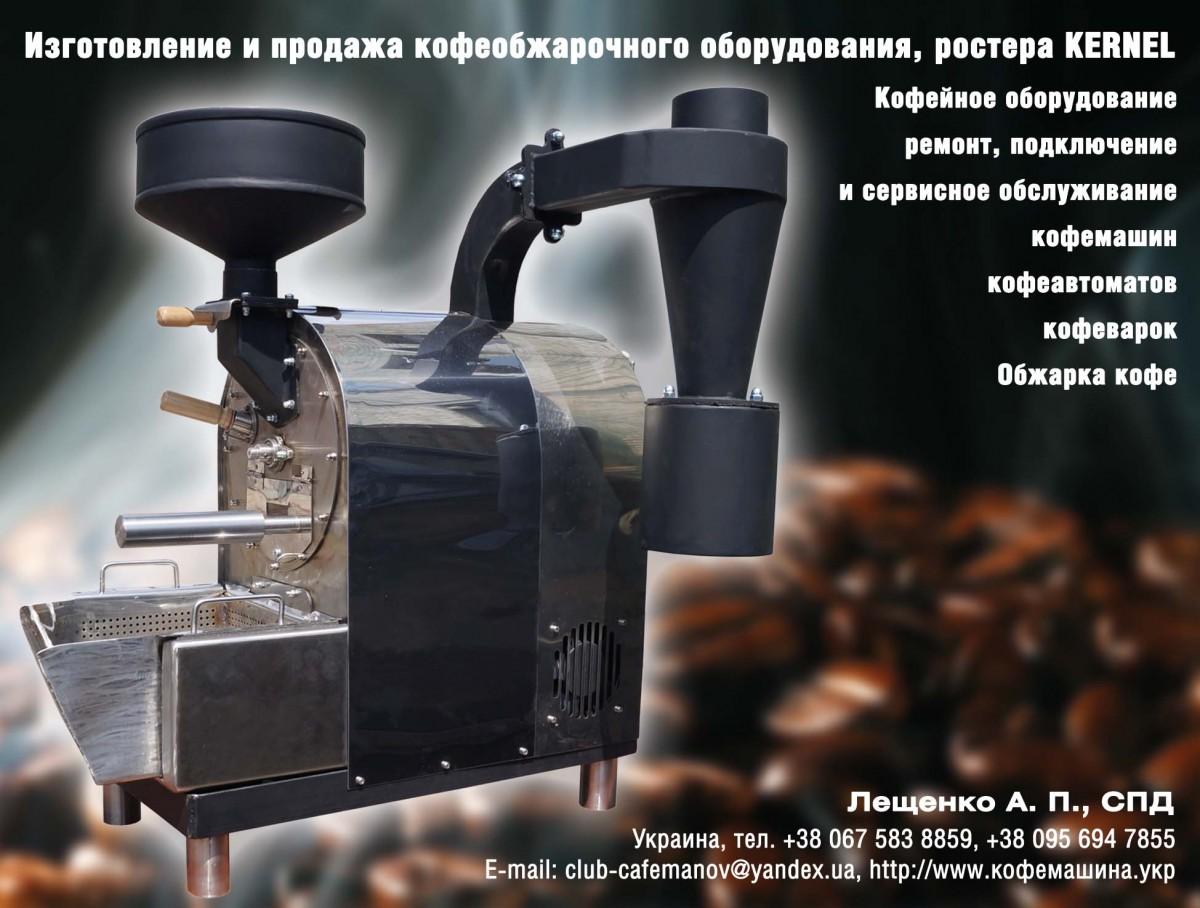 Изготавливаем ростер для обжарки кофе под заказ.