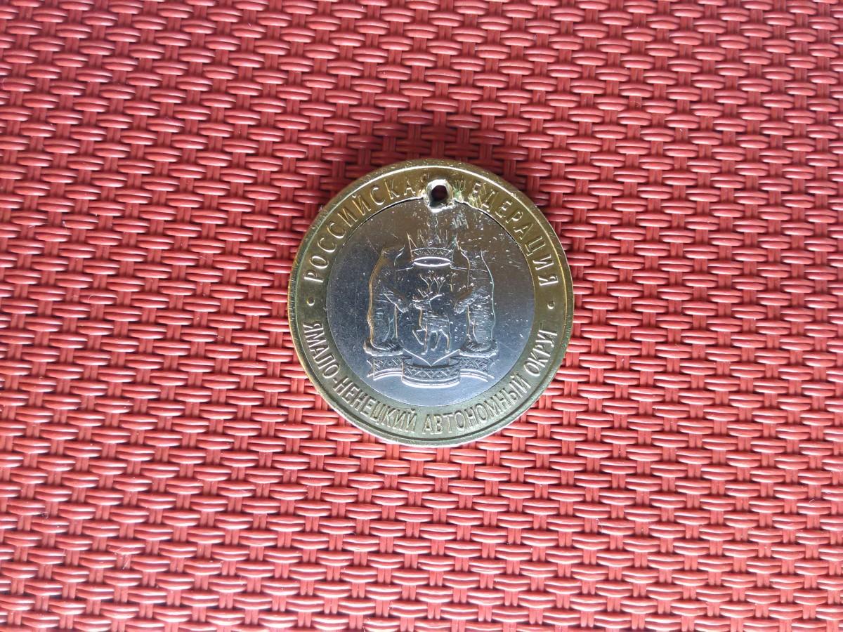 Продам редчайшую монету 10 рублей 2010 Ямало-Ненецкий АО, ЯНАО! Оригинал!