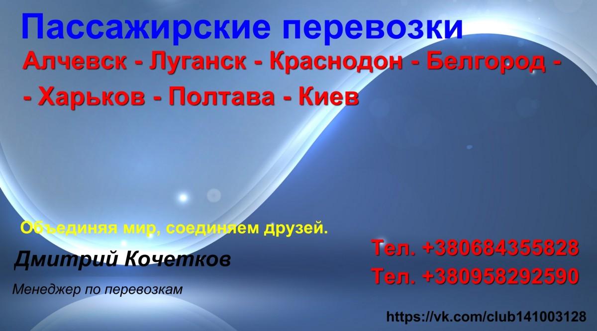 Пассажирские перевозки по территории Украины и через РФ без переходов и блок постов