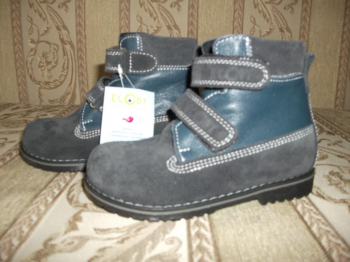 Ортопедические ботинки Ecoby Экоби 25, 26 р.
