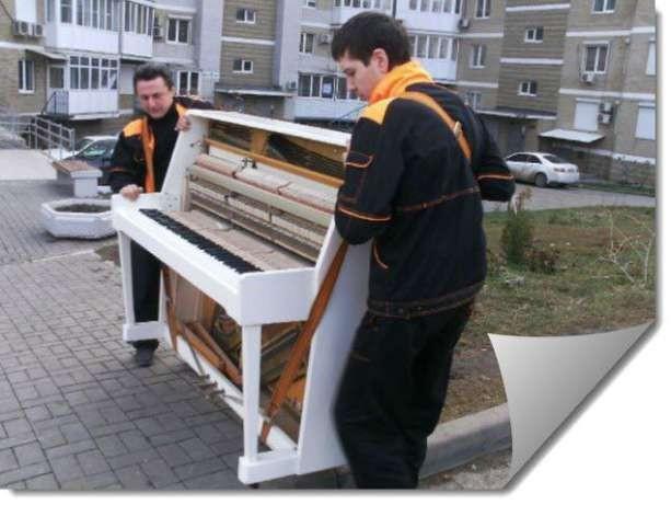 Перевозка пианино,фортепиано.Перевезти холодильник.Сейф.Шкаф.