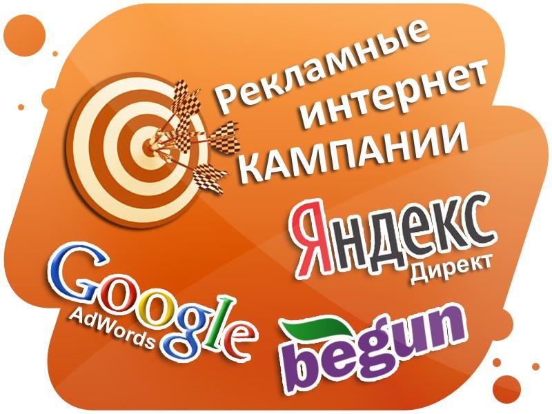 Продвижение сайтов в интернет, Google, контекстная реклама, adwords.