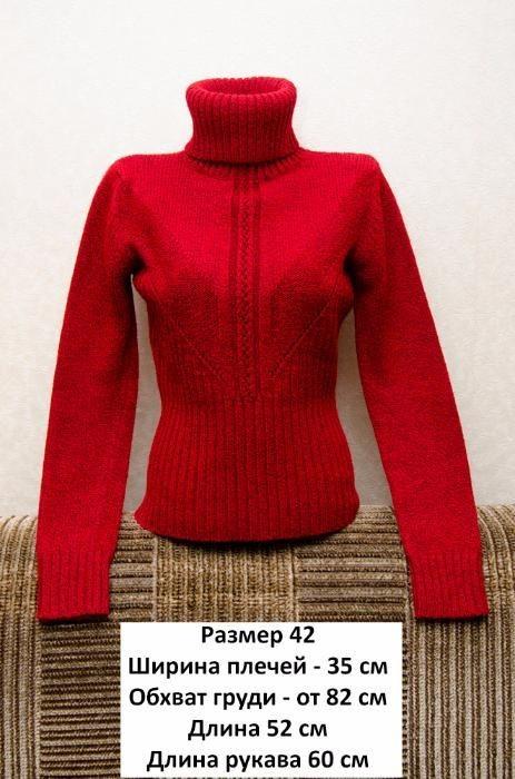 Теплый красный свитер под горло, состояние нового!