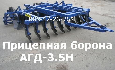 Дисковий агрегат АГД-3,5Н, широкий вибір дискових агрегатів за низькою ціною