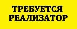 Редакція найбільш тиражованих газет в Черкасах та області шукає реалізаторів (Черкаси+область+вся Україна)